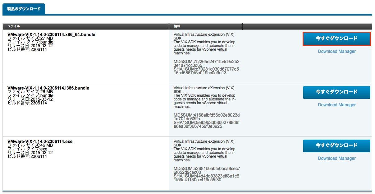 VMware VIX APIをPythonで触ってみる - Qiita