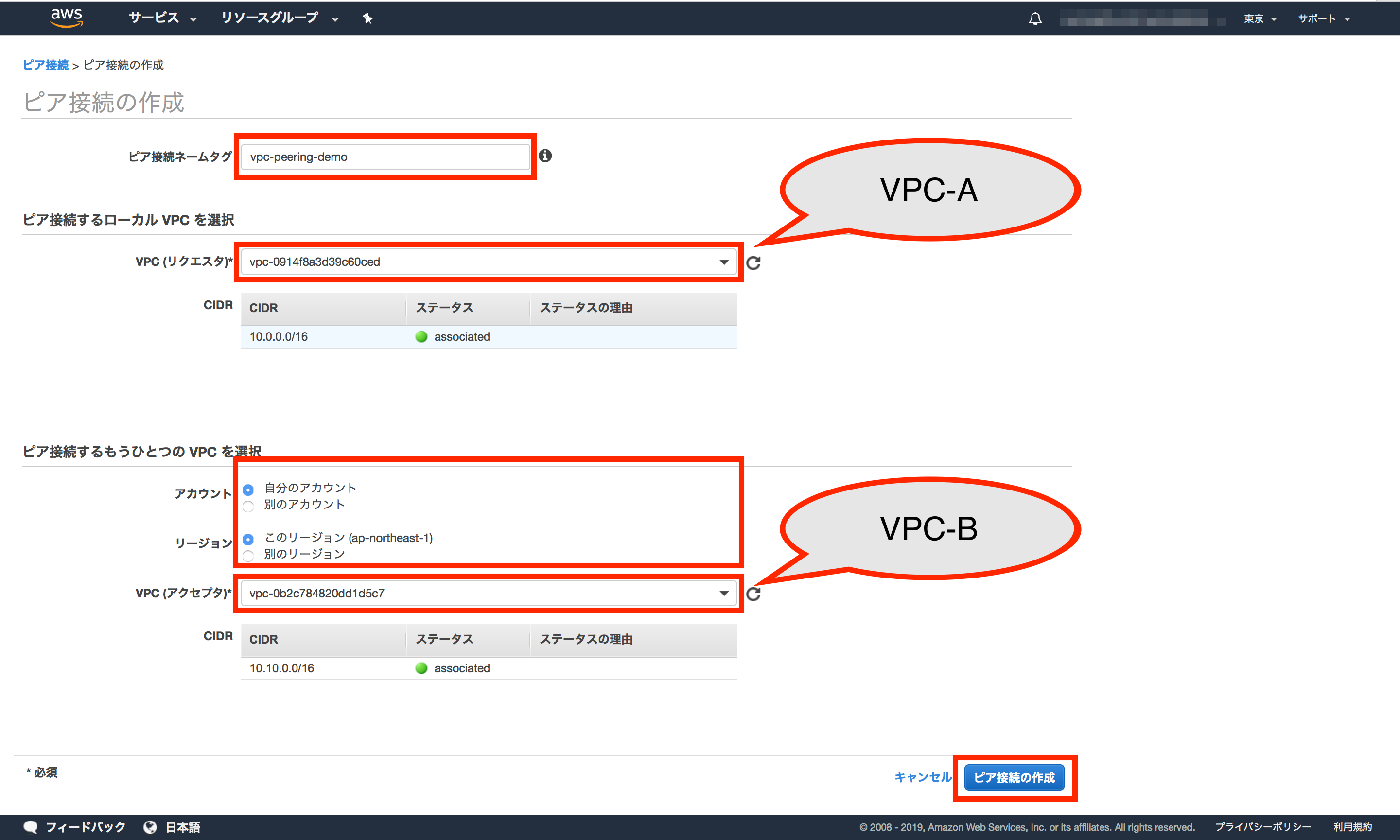 VPCPeering_setting_3.png