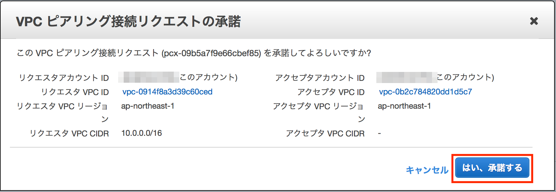 VPCPeering_setting_6.png