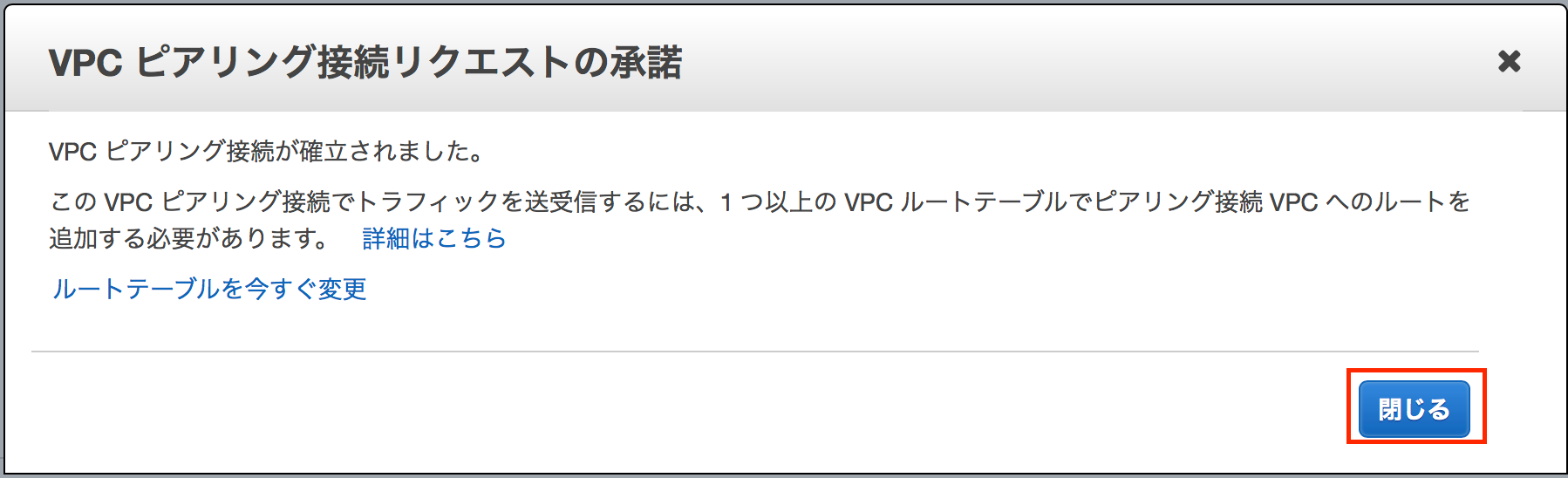 VPCPeering_setting_7.png