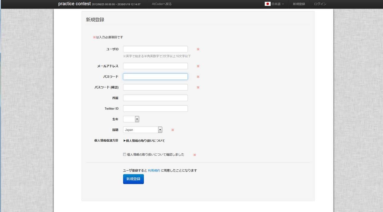 AtCoder新規登録2.jpg