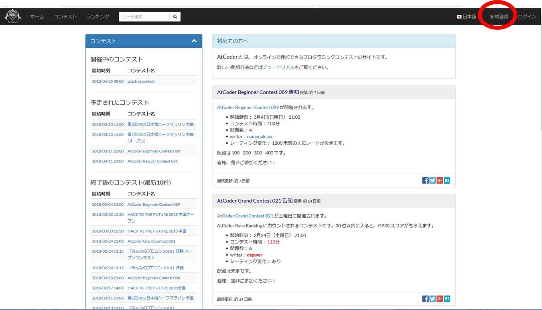 AtCoder新規登録.jpg
