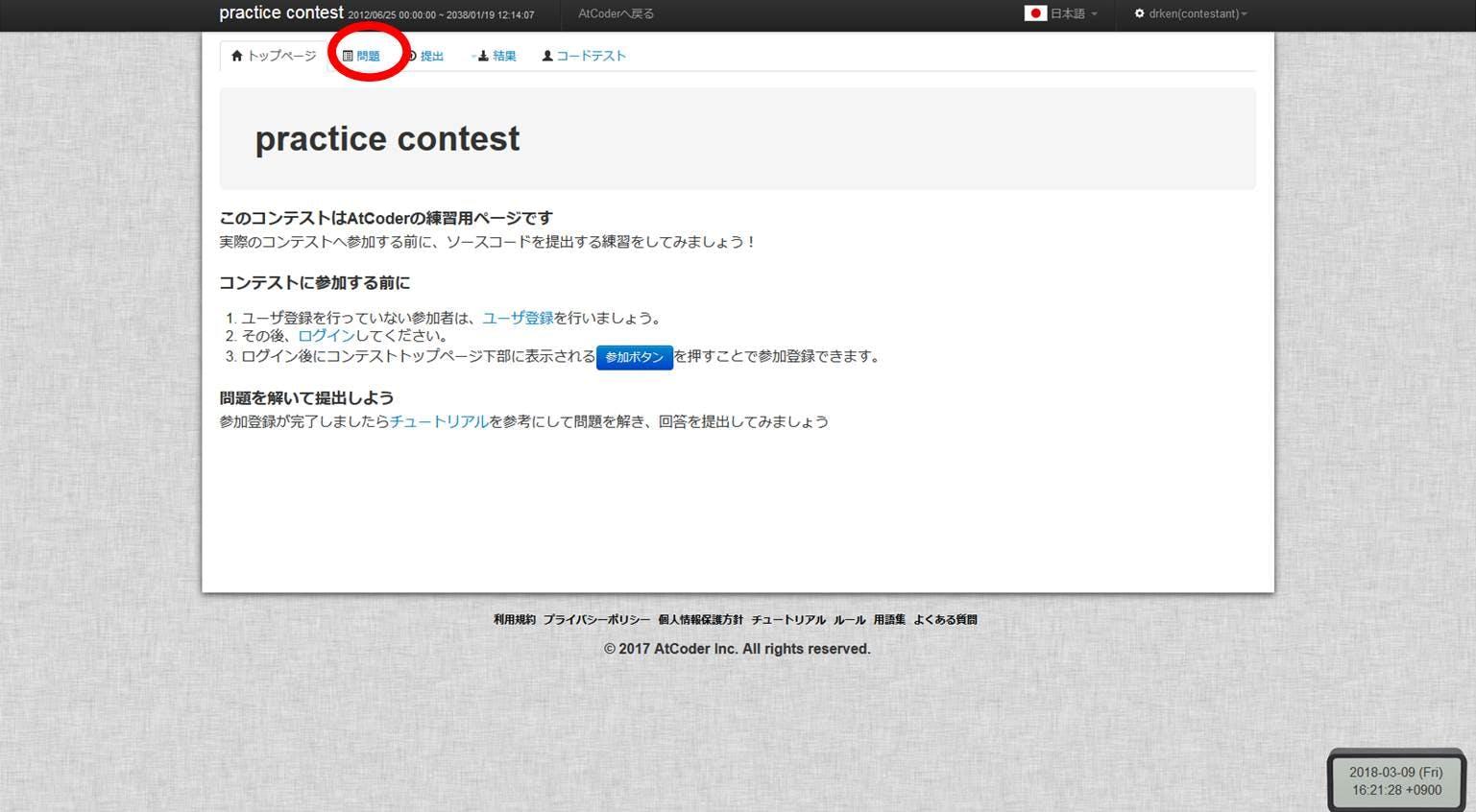 AtCoderPractice.jpg