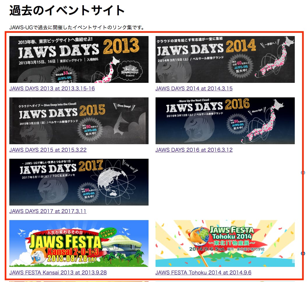screencapture-jaws-ug-jp-previous-events-1510140382998.png