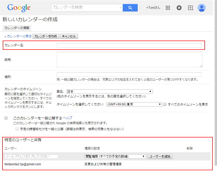 Google_カレンダー.png