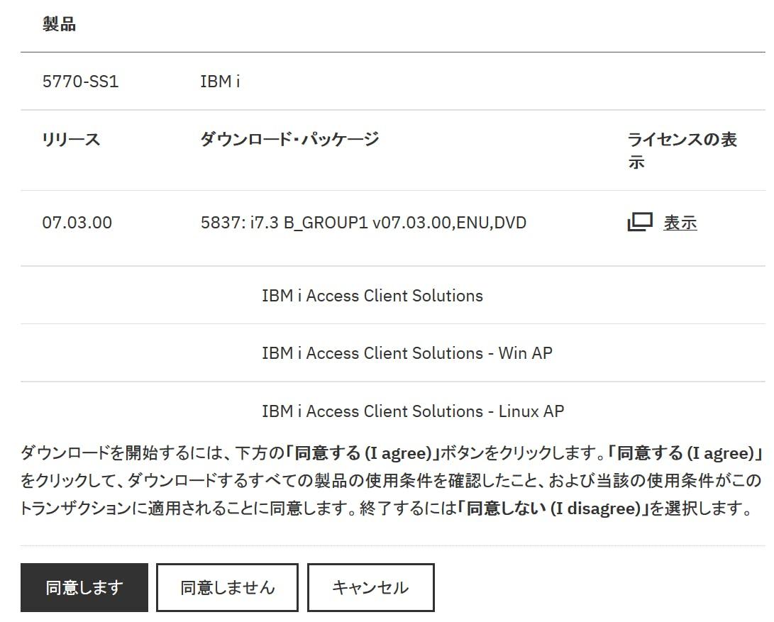 Ibm Acs Download