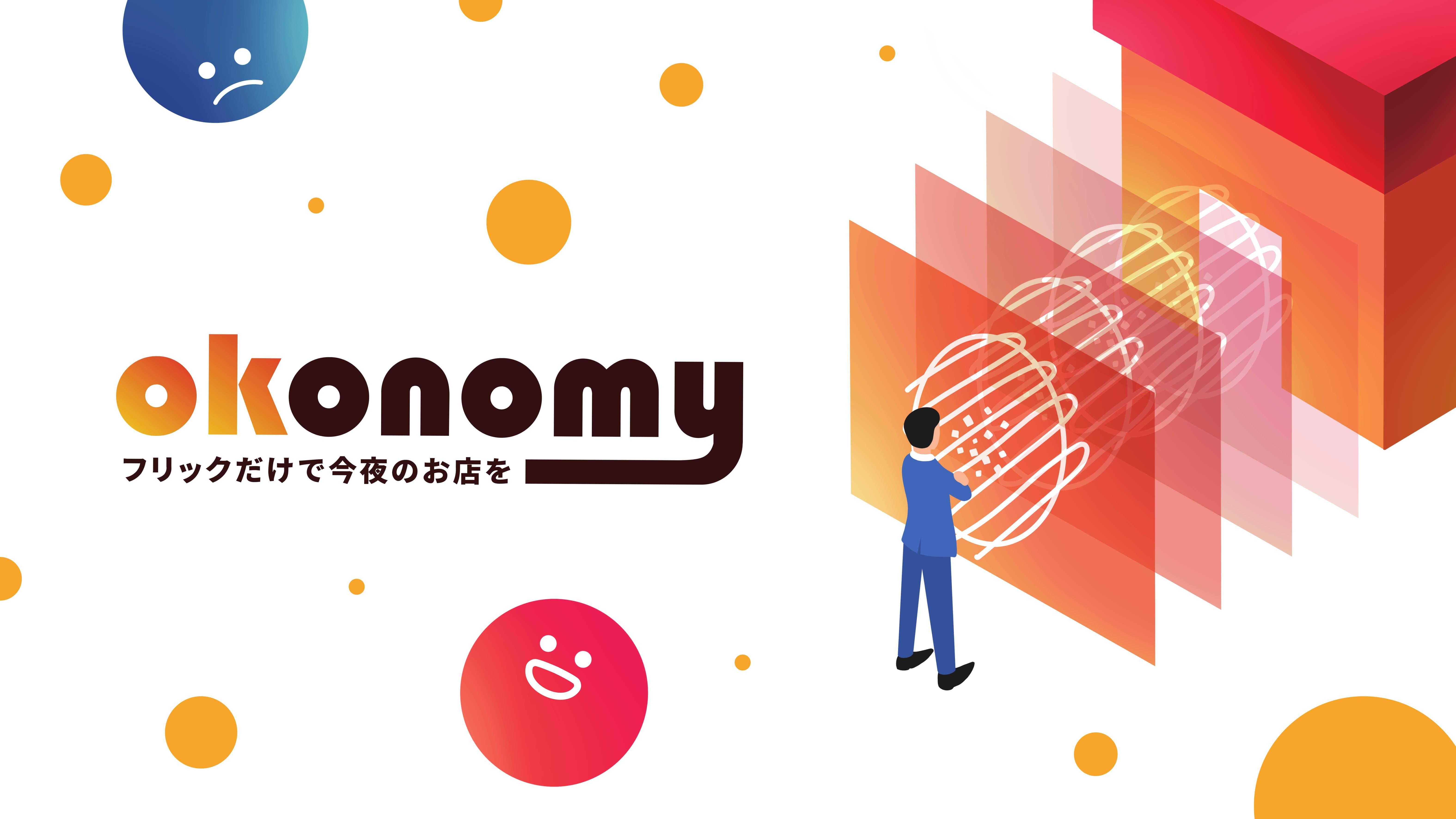 okonomyパワー-01.jpg