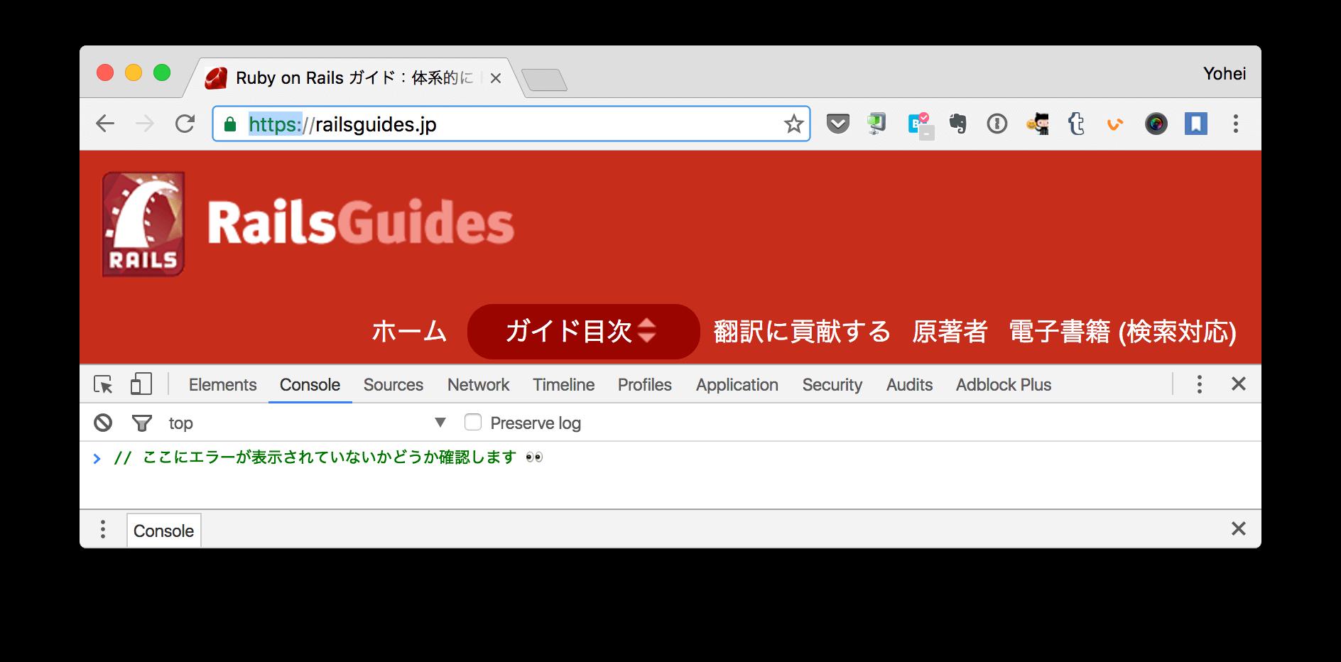 railsguidesjp_SSL-Check.png