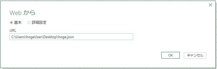 JSONファイルをExcelに変換 - Qiita