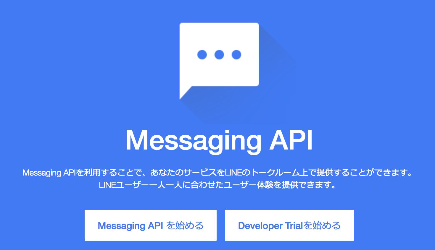 messaging_api.png