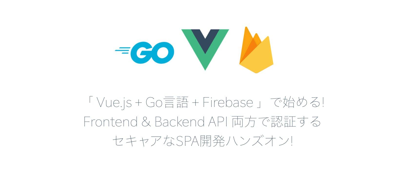 Vue js + Go言語 + Firebase 」で始める! Frontend &