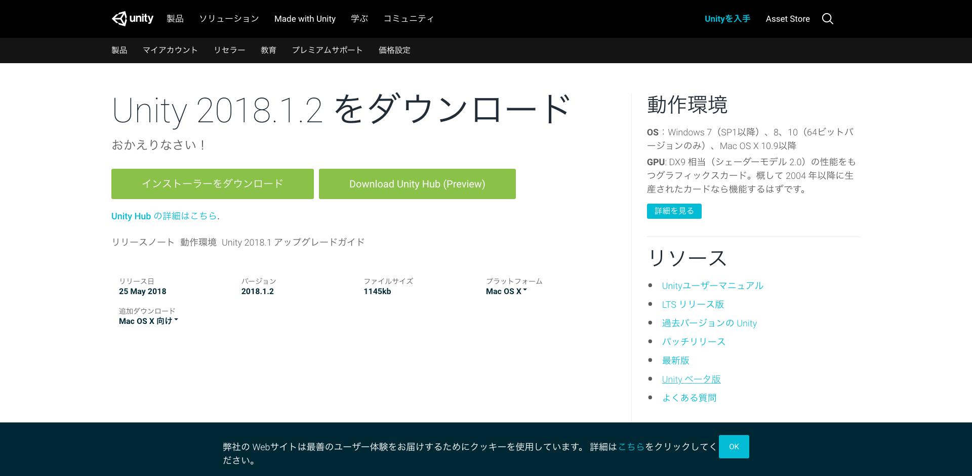 スクリーンショット 2018-06-04 16.55.22.png