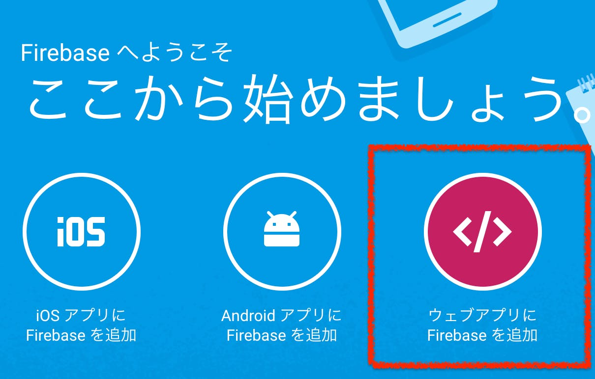 firebaseconfig.png
