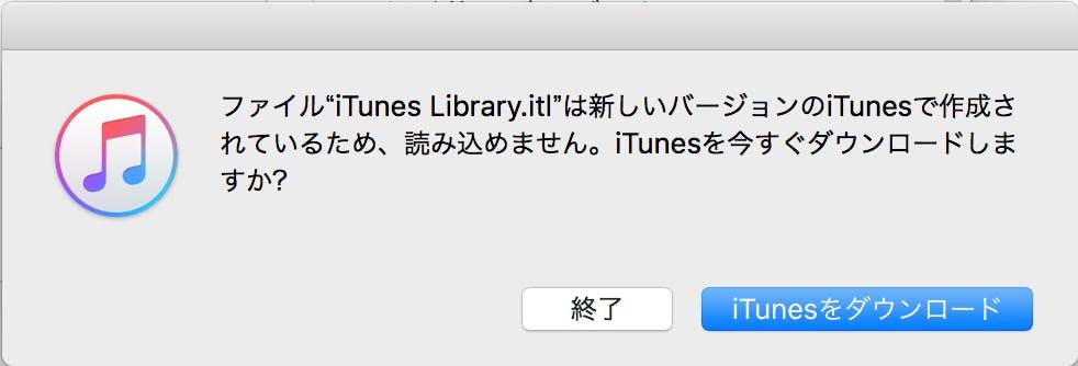 iTunes起動エラー.png