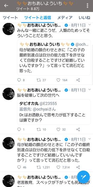 OchiaiTwitter.png