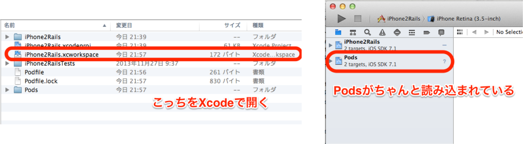 openxcworkspace.png