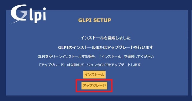 glpi-update.jpg