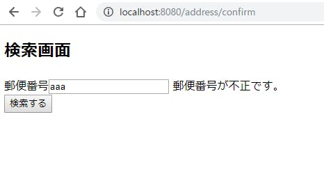 検索画面_不正値_エラー.png