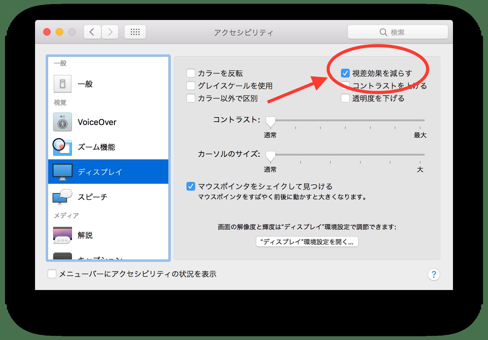 macOS アクセシビリティ設定 視差効果を減らすにチェック