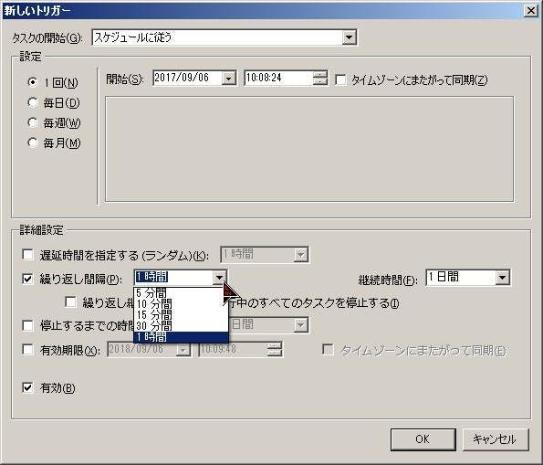 taskscheduler_new_trigger.jpg
