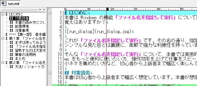 hidemaru_sample.jpg