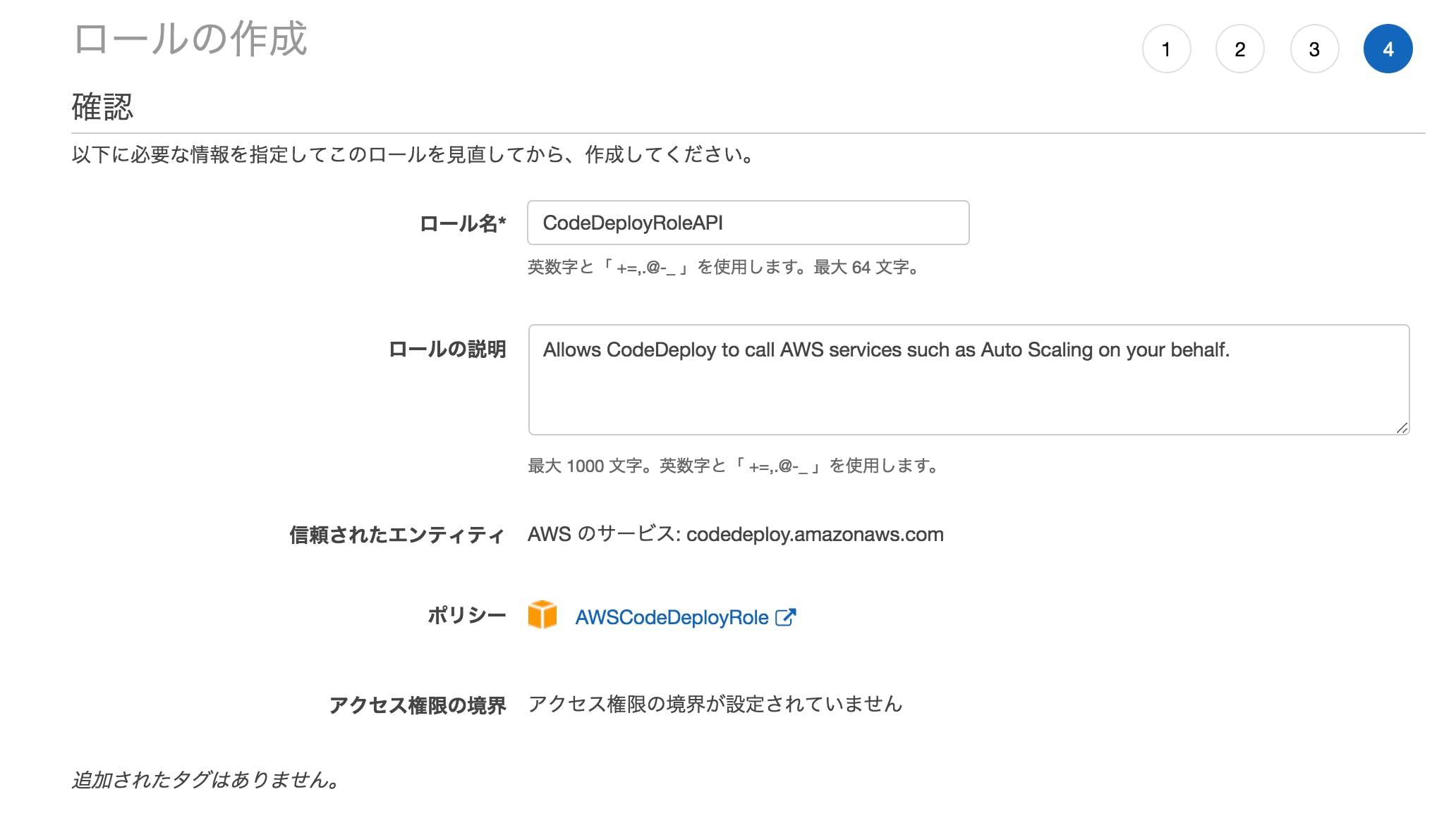 codedeployrole2.png