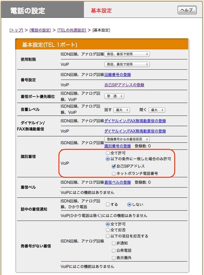 NVR500_電話の設定_→_TELの共通設定_→_基本設定 2.png