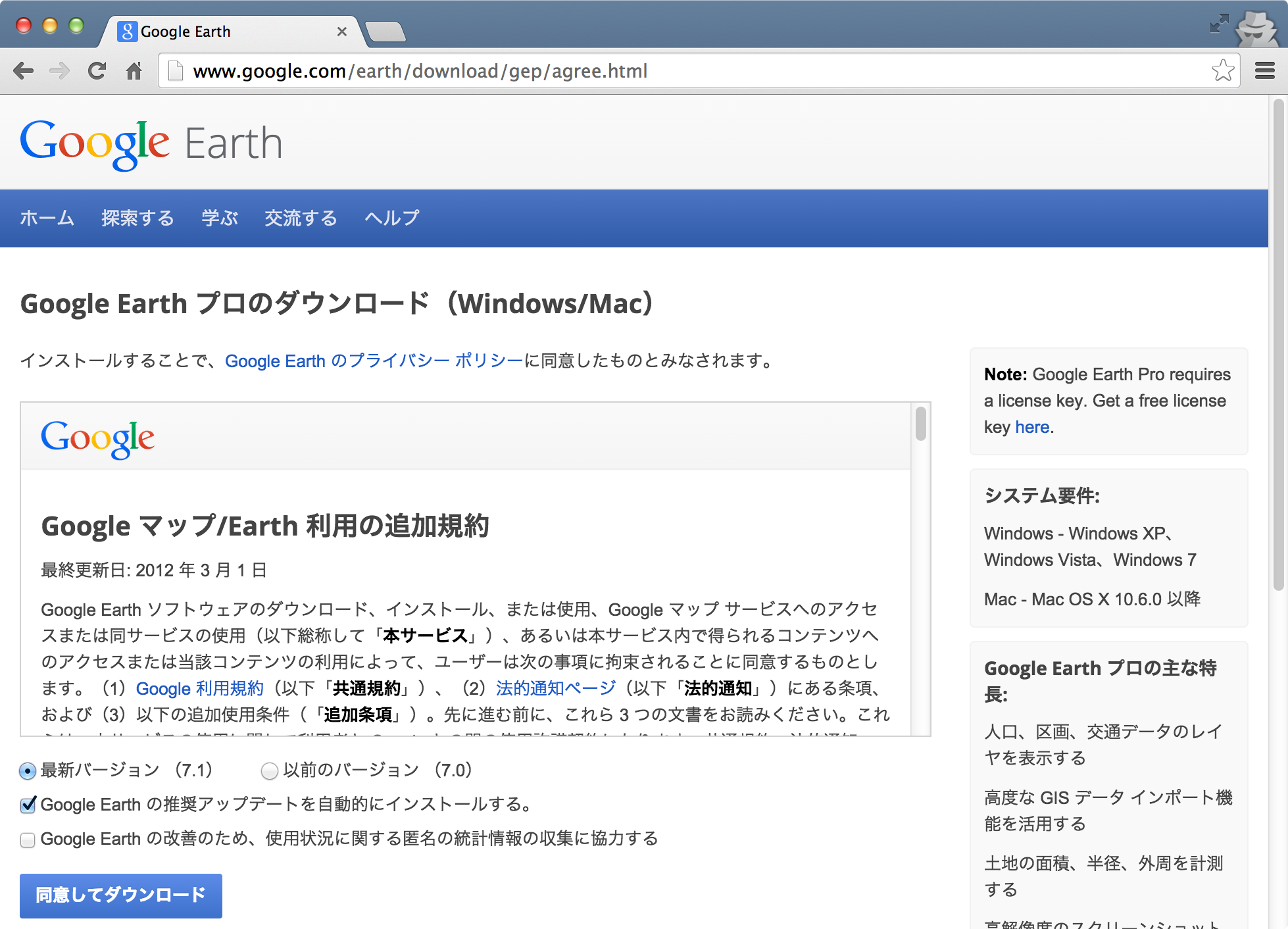 download-google-earth-pro.png