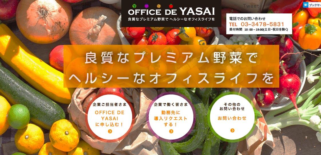 OFFICE_DE_YASAI_オフィスで野菜を食べて健康に 1