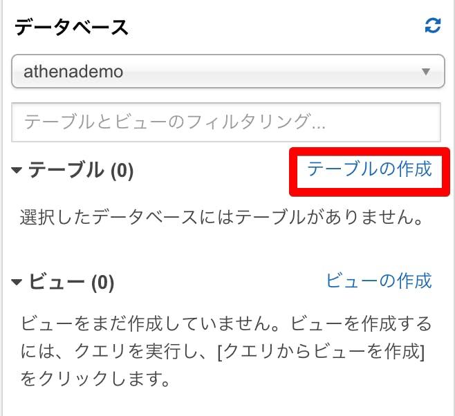athena_dashboard_make_database.png