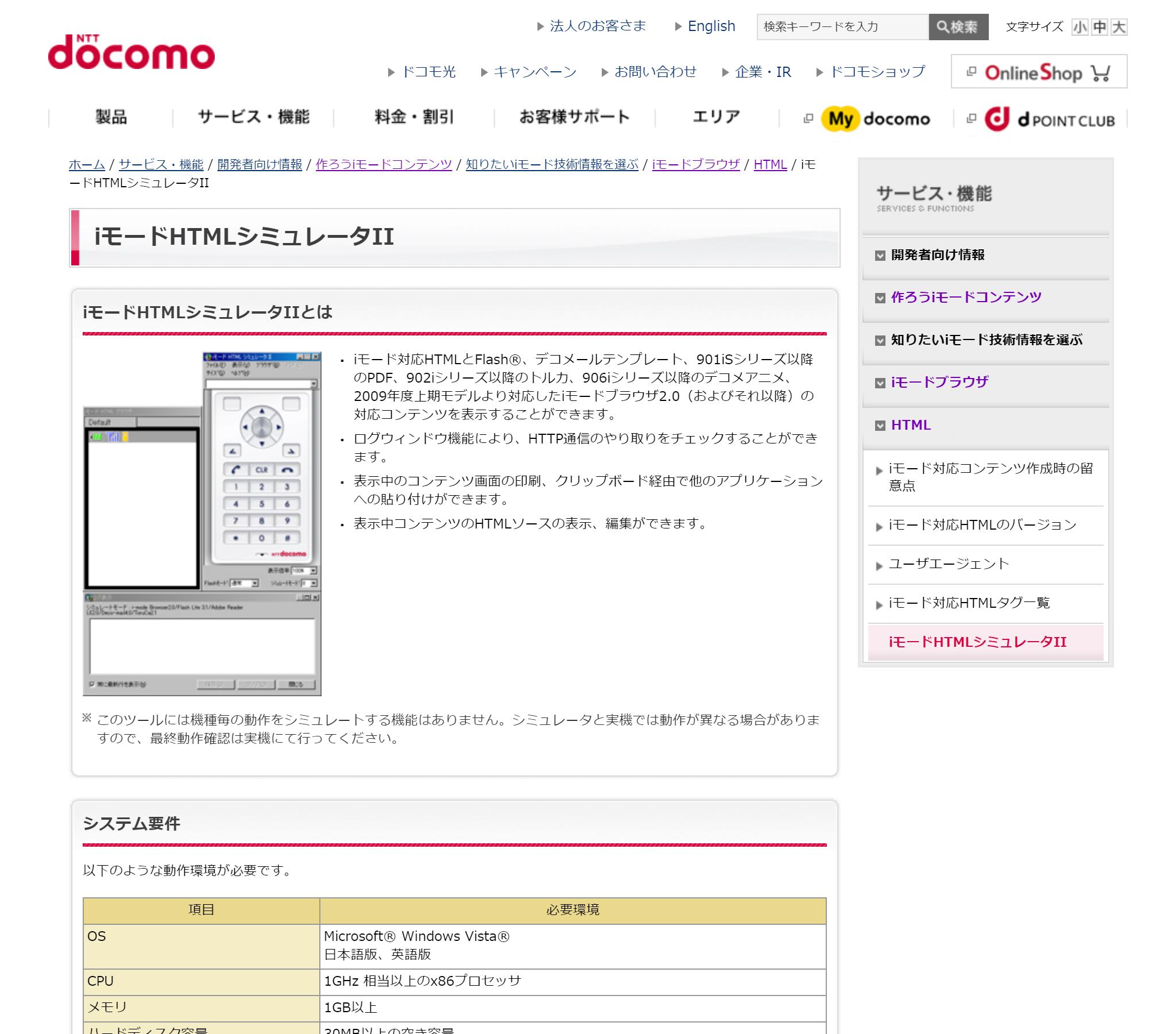 www.nttdocomo.co.jp_service_developer_make_content_browser_html_tool2