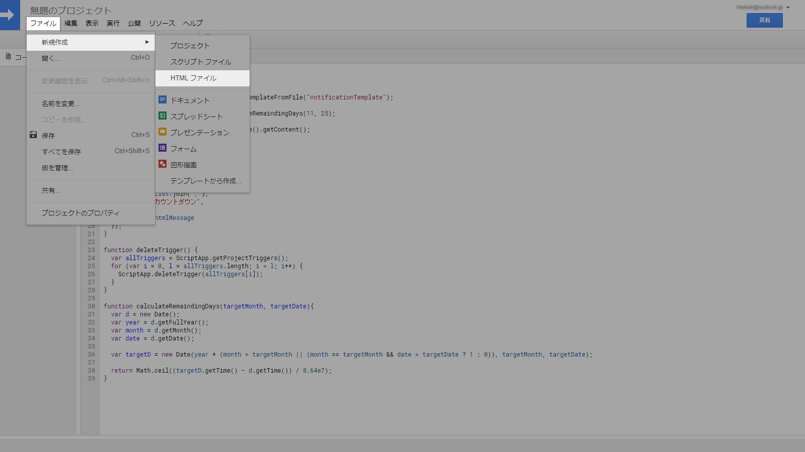 html テンプレートファイルを作成