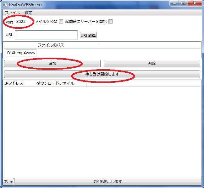 kantan_web_server_setting.png