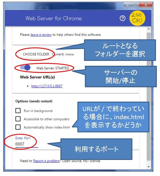 chome_web_server_setting.png