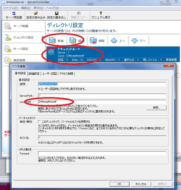 04web_server_dir.png