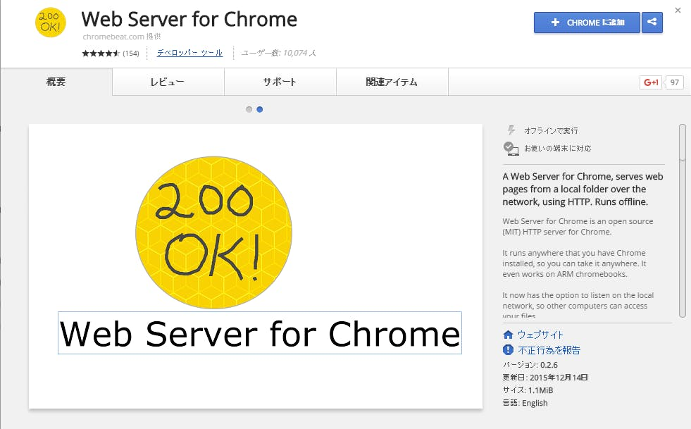 chome_web_server.png