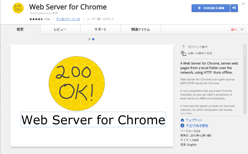 chome_web_server.png