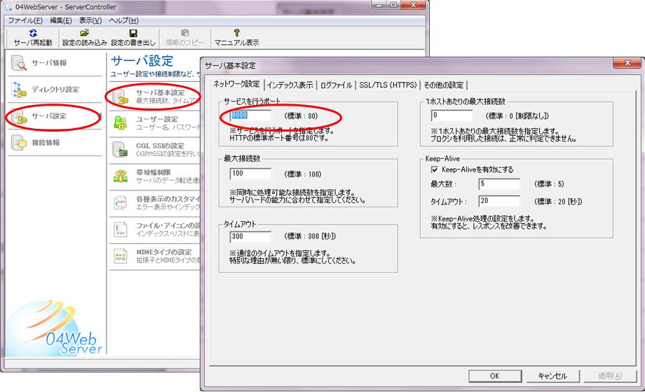 04web_server_port.png