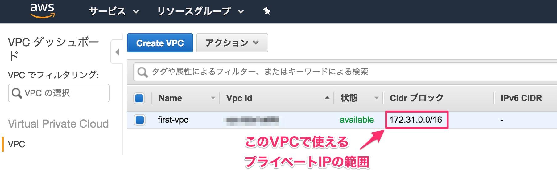 vpcs___VPC_Management_Console.png