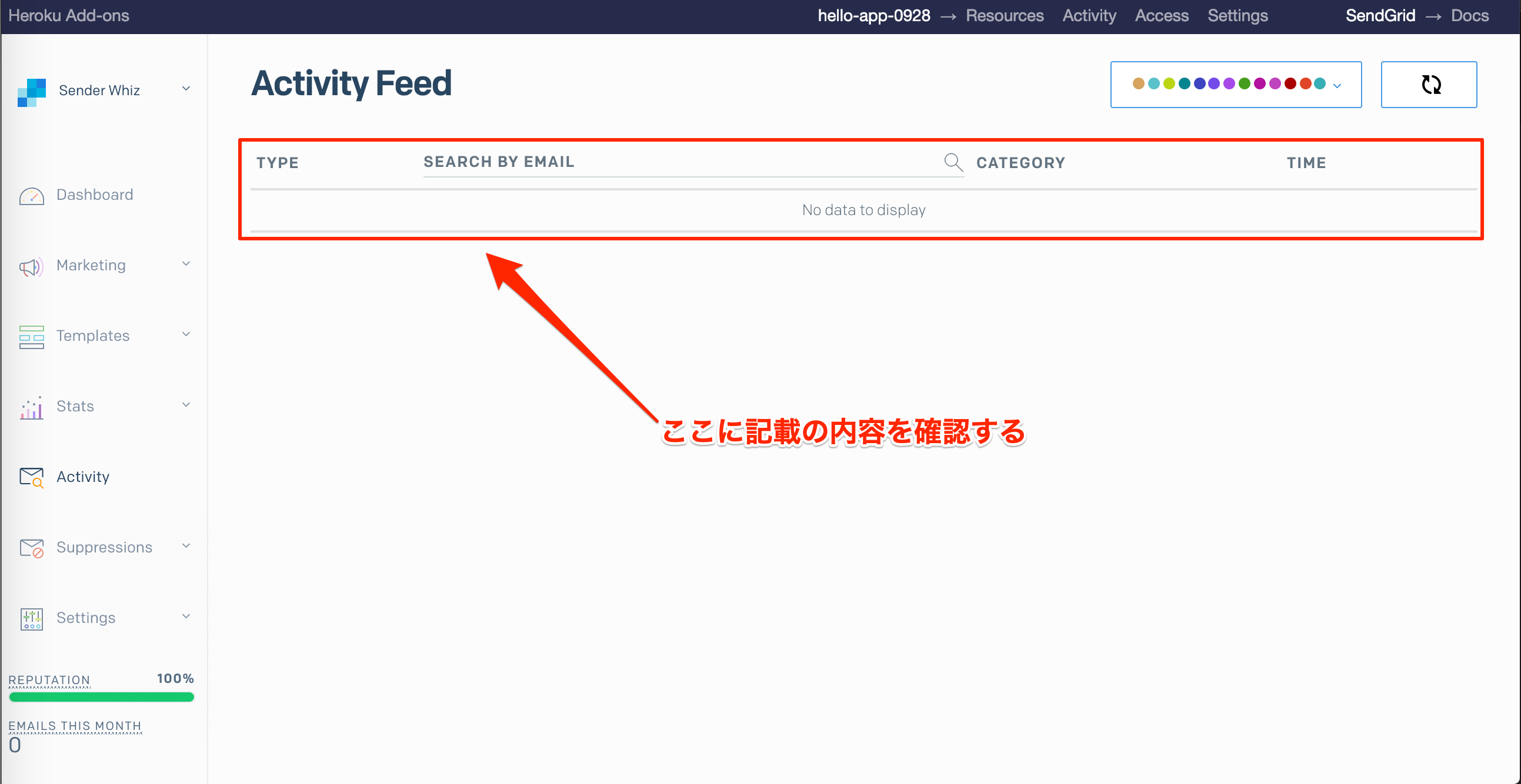 sendgrid-activity-log.png