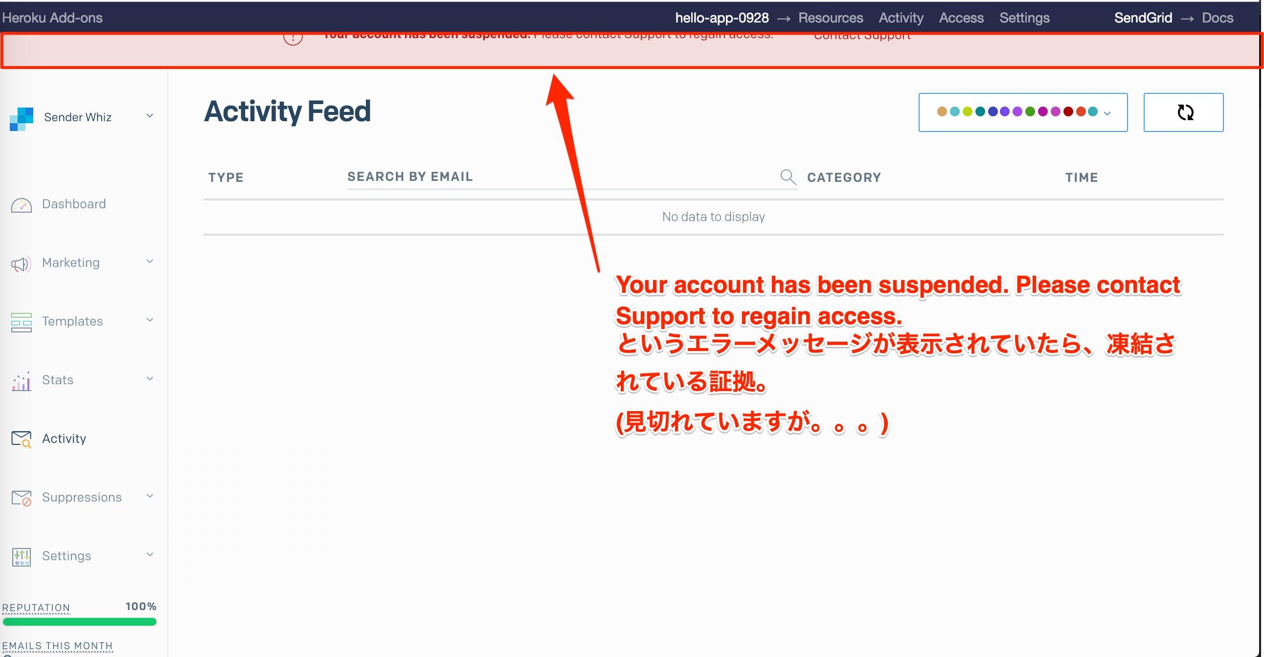 sendgrid-suspended-error.png