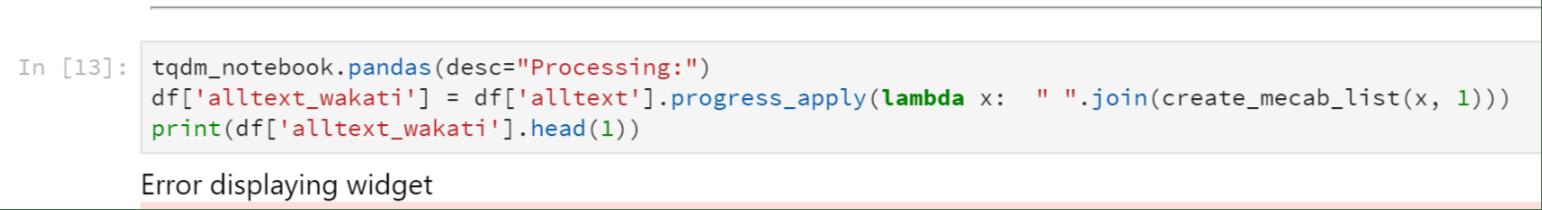 JupyterLabでtqdmでプログレスバー表示して処理状況(学習状況)の可視化