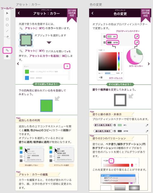 スクリーンショット 2018-09-09 15.53.09.png