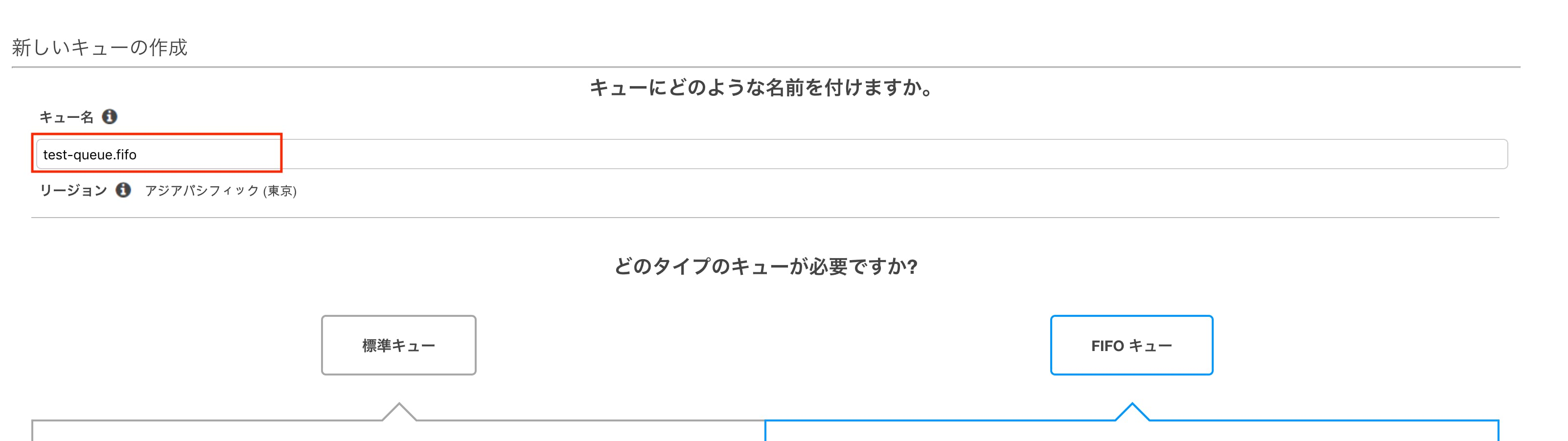 queue_name.png