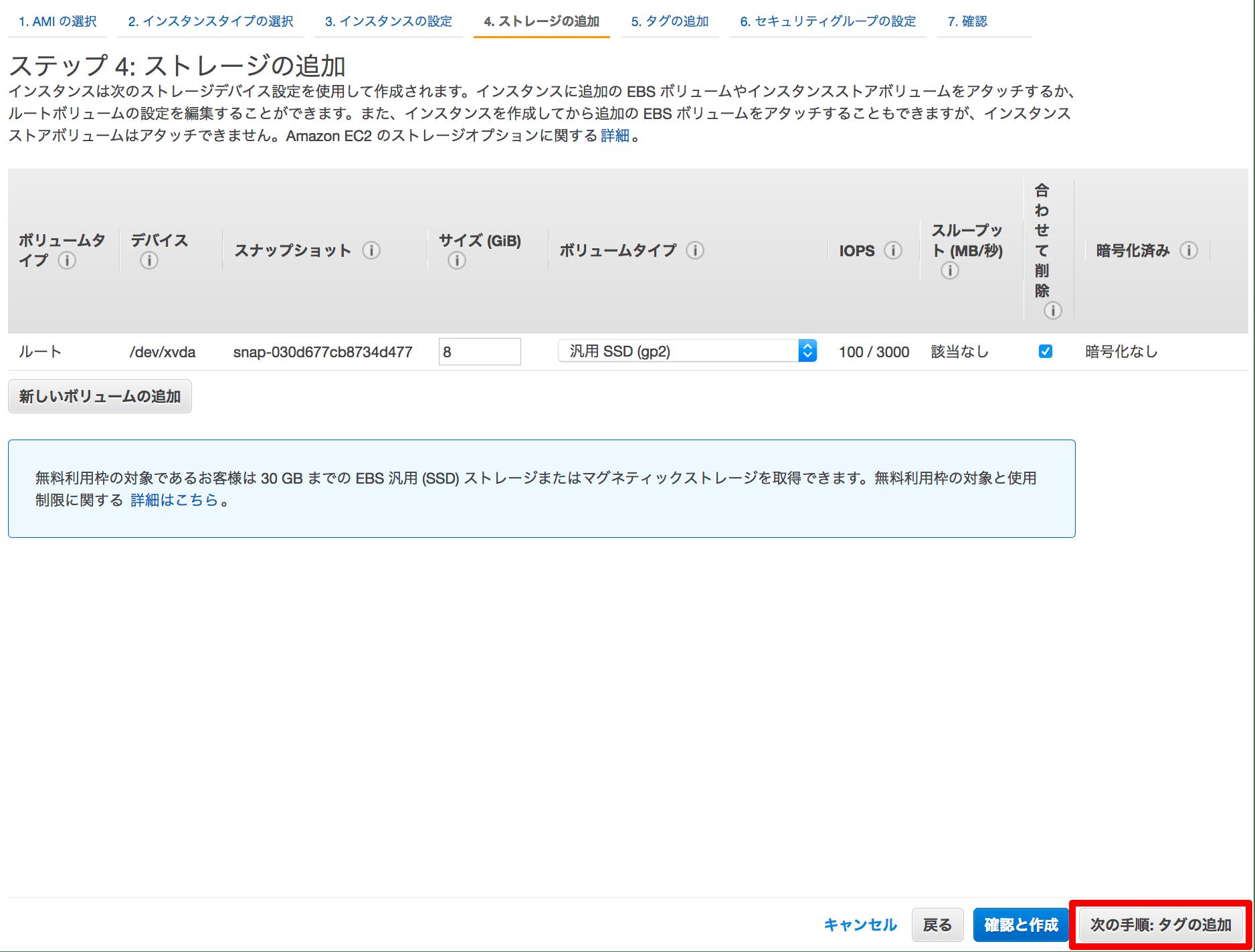 EC2 Management Console_2018-12-12_09-43-36.png