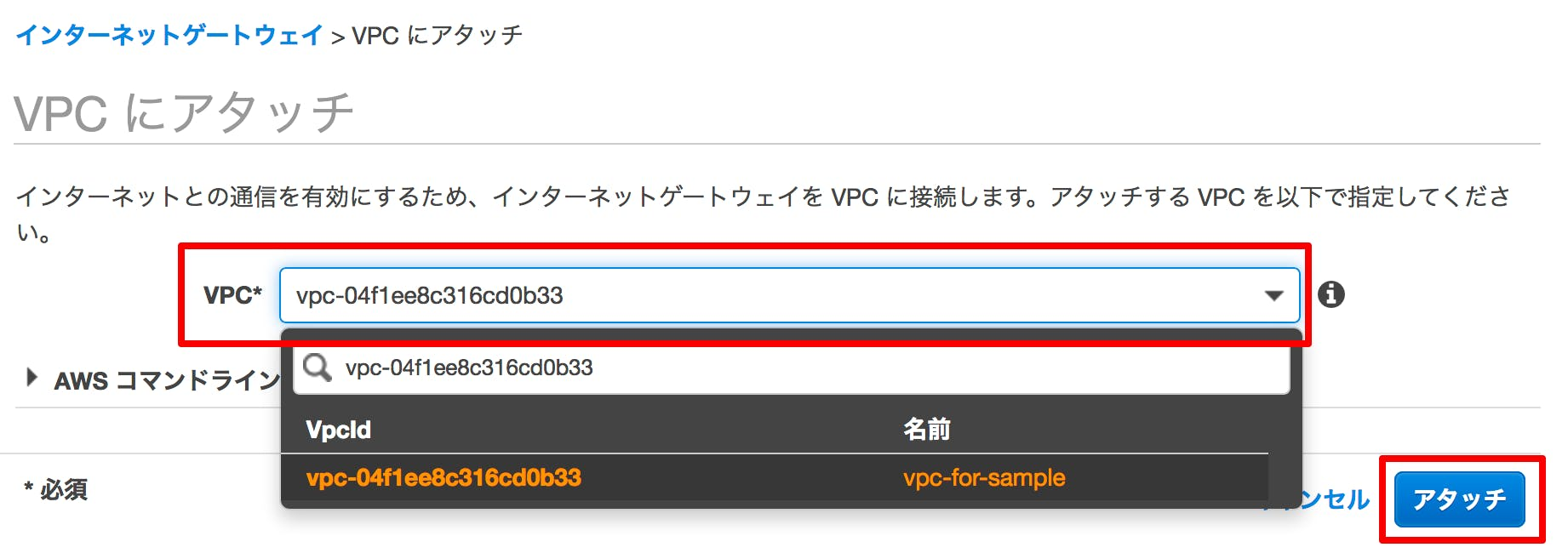 VPC にアタッチ   VPC Management Console_2018-12-11_19-52-40.png