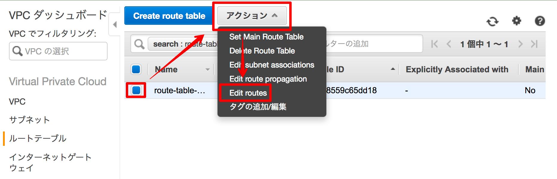 Route Tables   VPC Management Console_2018-12-11_20-02-42.png