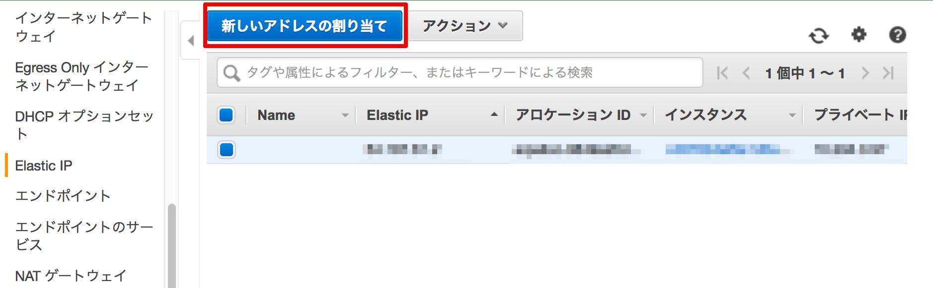 Elastic IP   VPC Management Console_2018-12-12_09-10-37.png