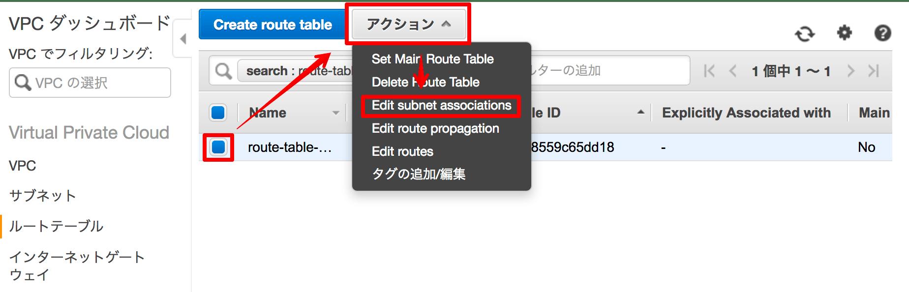 Route Tables   VPC Management Console_2018-12-11_20-06-18.png