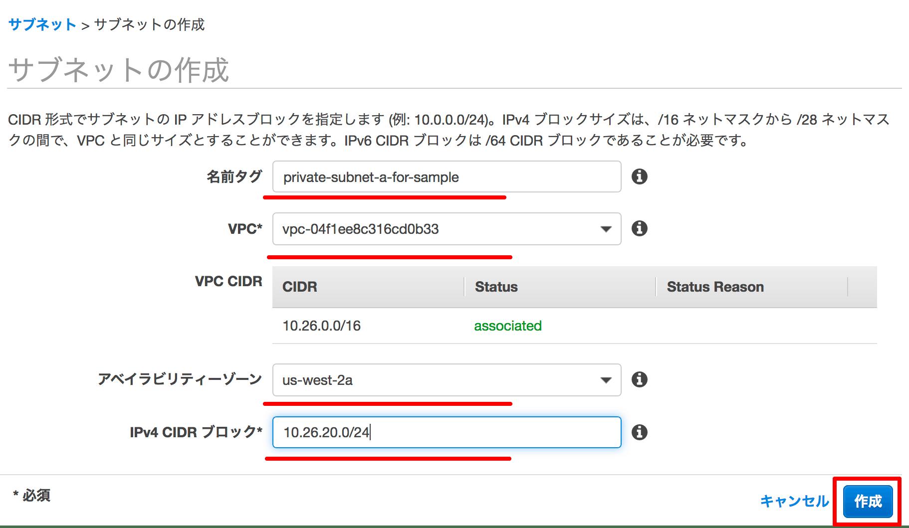 サブネットの作成   VPC Management Console_2018-12-12_09-08-45.png